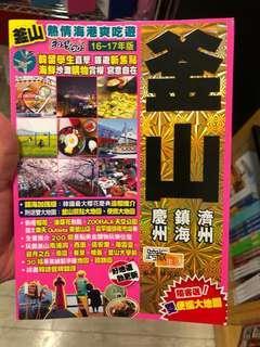 釜山旅遊書
