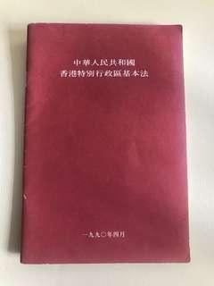 1990年香港特別行政區基本法