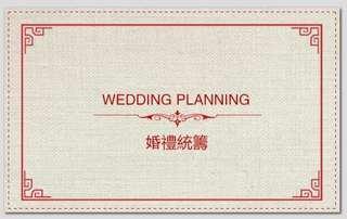 婚禮統籌服務👰🏻🤵🏻