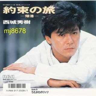 Hideki Saijo Single EP 56 Yakusoku no Tabi Kikou Vinyl Record Jpop