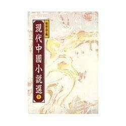 🚚 現代中國小說選 IV