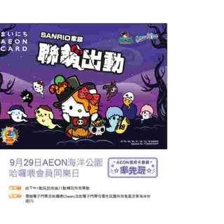 海洋公園哈囉喂優越門票 Ocean Park Halloween Premium ticket 29.9.2018
