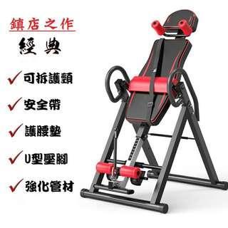 特價經典款倒立機 腰枕 安全帶 護頸 u型壓腳 強化方管用料