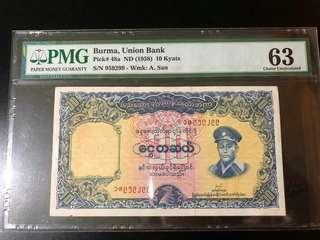 Burma - 10 Kyats (1958) PMG 63  UNC