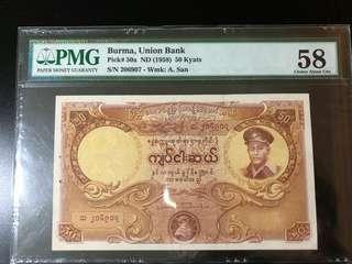 Burma - 50 Kyats (1958)  PMG 58