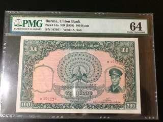 Burma - 100 Kyats (1958) PMG 64 UNC