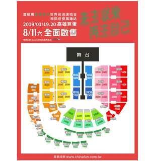 蕭敬騰娛樂先生世界巡迴演唱會-雅聞倍優高雄站 1/19號 特區A 3排 B 1排 4排 看內容 請勿直接下標