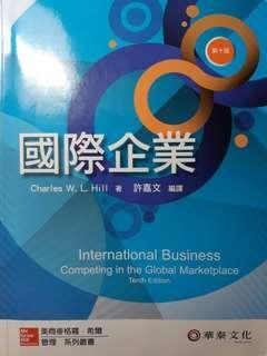 國際企業 十版 (含運)