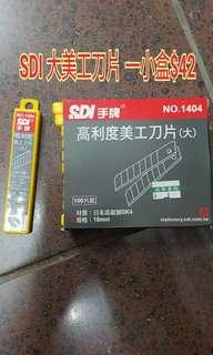 🚚 SDI 大美工刀片