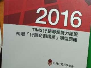 🚚 TIMS行銷企劃證照 2016