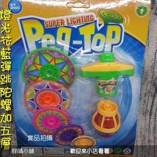 (38)胖晴小舖♥️玩具♥️燈光花藍彈跳陀螺加五層,陀螺玩具,兒童玩具