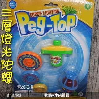 (39)胖晴小舖♥️玩具♥️三層燈光陀螺,陀螺玩具,兒童玩具