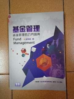🚚 基金管理 資產管理的入門寶典(六版)