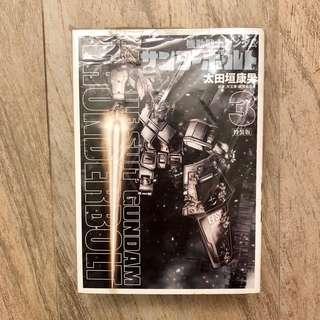 [日版]機動戰士雷霆高達漫畫連贈品