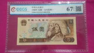 第四版人民幣80版五圆 評級67高分5條22222