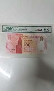 中國香港人民銀行紀念鈔評級68高分鄭子豪208802