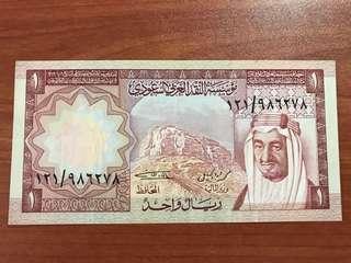 Saudi Arabia 1 Riyal 1977 Pick 16 Sign 4 VF