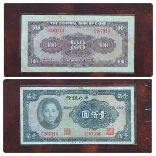 🚚 30年中央銀行壹佰圓美商版