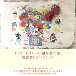 Sanrio 50週年紀念布袋