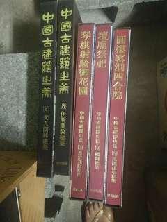 🚚 中國古建築之美1~9
