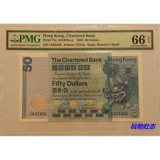 渣打銀行 1982 $50 (神獸系列 大獅子踩波 C版) S/N: C663456 祿祿生勝我祿 - PMG 66 EPQ Gem Unc