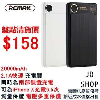 (清貨價最後一件) Remax 20000 mAh 雙USB 2.1A 大容量充電寶 KOOKER Power Bank (RPP-59) 尿袋 可同時充兩部裝置 有電量顯示 移動電源