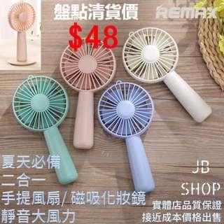 (清貨價最後一件) 充電手提風扇 (夏天必備) Remax 二合一手提風扇/磁吸化妝鏡 靜音大風力 USB充電風扇 潮物