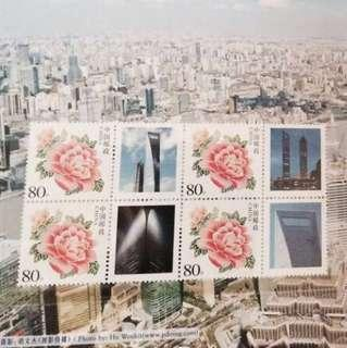 SWFC China Mint Stamps presentation cover