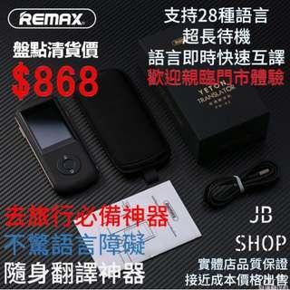 (清貨價最後一件) Remax 翻譯機 支持28種語言 手提翻譯機 超長待機 語言即時互譯 歡迎親臨門市體驗 (隨身翻譯神器) (性價比極高)