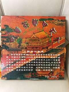 Best of Art Tea China (2008 Beijing Olympic collection)