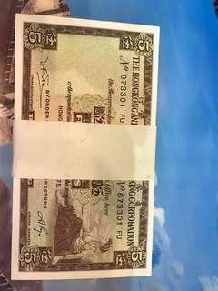 1975年匯豐銀行5圓一刀(直版)