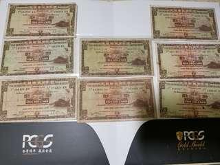 (8張) 匯豐 5蚊 1972 1973 1975 五元 Five Dollars HSBC
