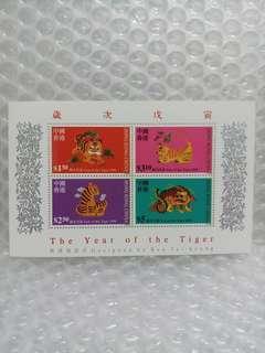 香港郵票 歲次戊寅