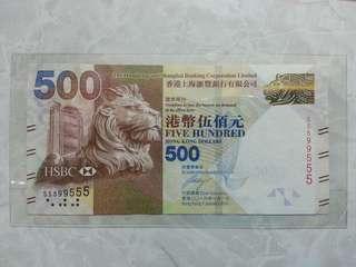 "HSBC ""SS"" 字冠似 5 字仿雷達號 $500 紙幣 (SS599555)"