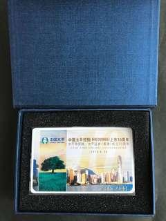 中國太平上市10週年紀念八達通卡