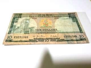 1977 渣打 綠屋 十蚊 10元 十元 SCB Chartered Bank 屋仔