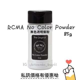 🚚 RCMA 無色透明蜜粉 85g 3oz [預購]