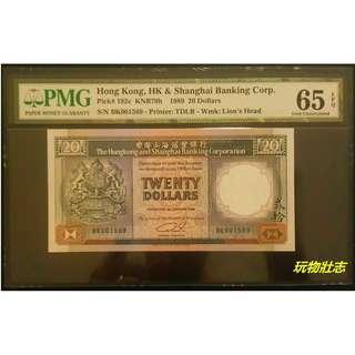 匯豐銀行 1989 $20 (港英 港徽 黑柴 仟位號 好號不帶4,7) S/N: BK001569 - PMG 65 EPQ Gem Unc