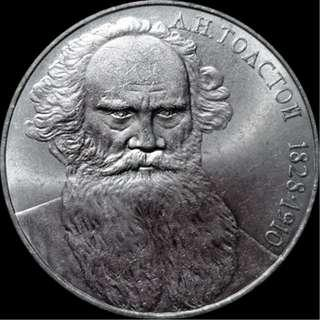 Soviet Union (USSR) 1988 Circulating commemorative Leo Tolstoi 1 Ruble