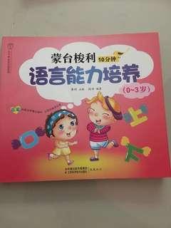 Parenting book 蒙台梭利10分钟语言能力培养
