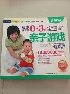 Parenting book 专家推荐的0-3岁宝宝亲子游戏方案