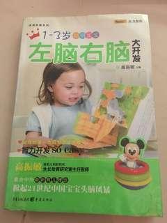 Parenting book 1-3岁左脑右脑大开发