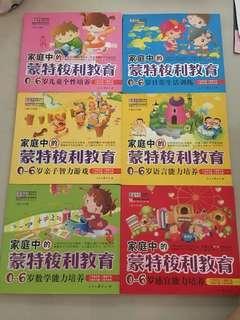 Parenting book 家庭中的蒙特梭利(Montessori)教育