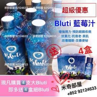 《超級優惠》美國 Bluti 藍莓汁 買4送4 (包順豐)改善便秘 舒緩經痛 升免疫力 防衰老 護視力 防心臟疾病 改善失眠 老花 青光眼