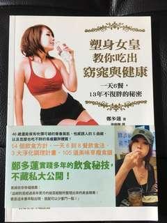 韓國鄭多燕 塑身女王教你吃窈窕與健康