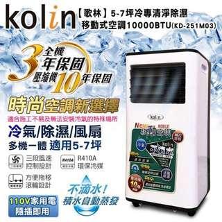 KOLIN歌林不滴水5-7坪冷專清淨除濕移動式空調10000BTU(KD-251M03 ) 9.5成新
