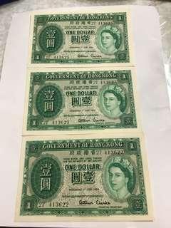 1956年香港政府壹圓了3張(UNC)