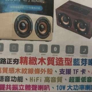 🚚 多功能 藍芽喇叭 高質感精緻外型 高音值 重低音