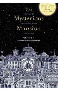 The Mysterious Mansion Activity and Coloring Book by Daria Song FREE SHIPPING