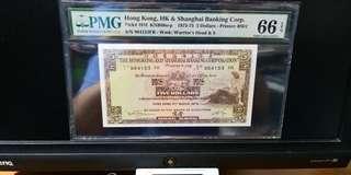 匯豐銀行1975年$5連號兩張